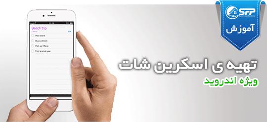آموزش گرفتن عکس (Screenshot) از صفحه موبایل در اندروید