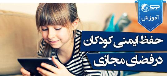 حفظ ایمنی کودکان در فضای آنلاین