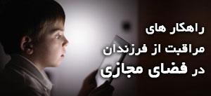 راهکار های مراقبت از فرزندان در فضای مجازی