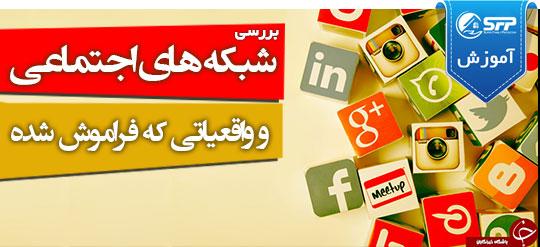 شبکه های اجتماعی عامل انزوای جوانان