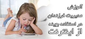 آموزش مدیریت فرزندان در استفاده بهینه از اینترنت
