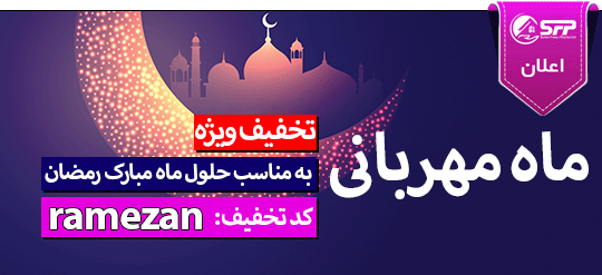 تخفیف فوق العاده SFP ویژه ماه مبارک رمضان