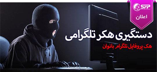 هکر تلگرامی در مازندران دستگیر شد