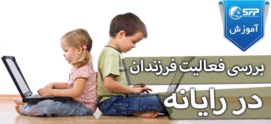 چگونه فعالیت فرزندان در کامپیوتر را به طور کامل بررسی کنیم