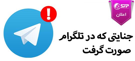جنایاتی که بخاطر اعتیاد به تلگرام صورت می گیرد