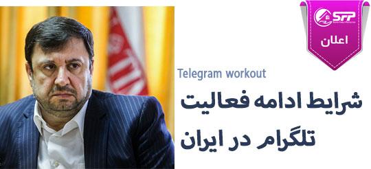 اظهارات مهم مسئولان درباره ادامه فعالیت تلگرام در ایران