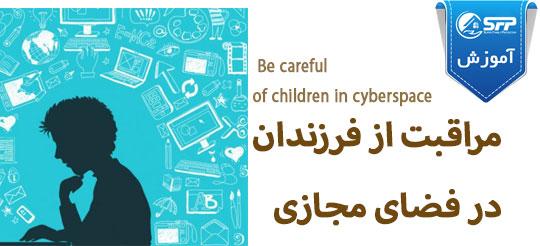 مراقبت از فرزندان در فضای مجازی