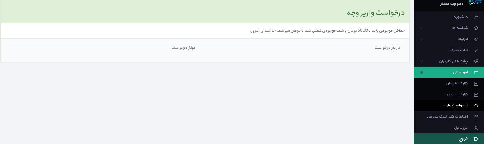 SFP_Reseller_Finance_ScreenShot