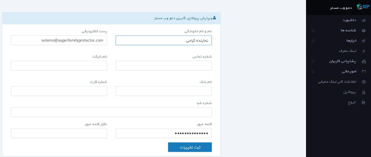 SFP_Reseller_Profile_ScreenShot