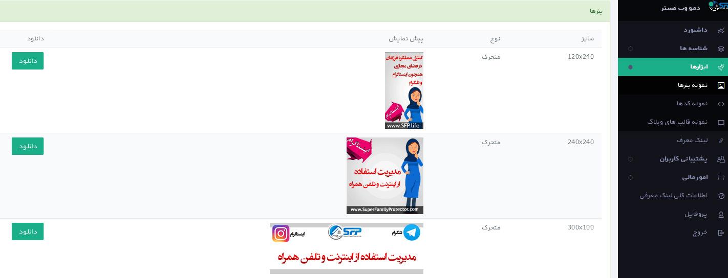 SFP_Reseller_Tools_ScreenShot