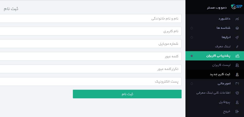 SFP_Reseller_Users_ScreenShot