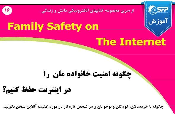 دانلود کتاب الکترونیکی حفظ امنیت خانواده در اینترنت