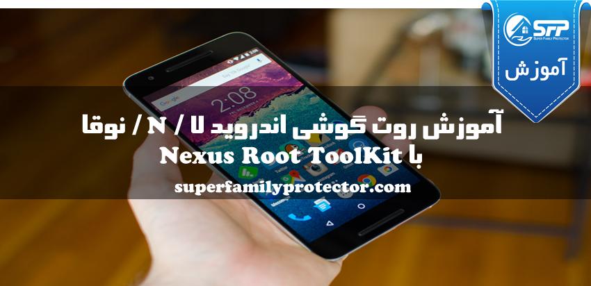 آموزش روت اندروید ۷ نوقا با Nexus Root Toolkit نکسوس | Nexus