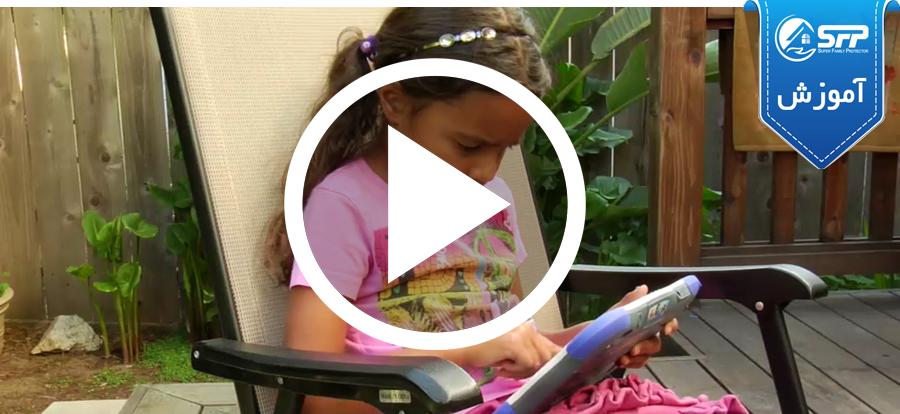 ویدئو: آموزش کودکان با استفاده از تکنولوژی
