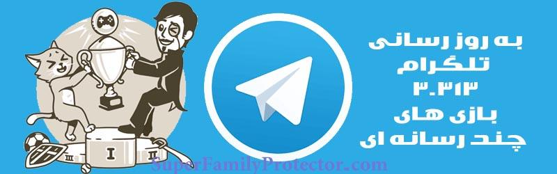 تلگرام: امکان بازی کردن با دوستان در تلگرام اضافه شد
