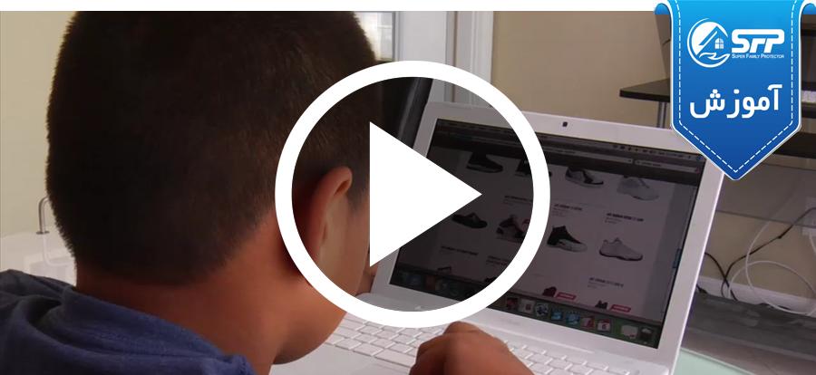 محافظت از حریم شخصی آنلاین کودکان