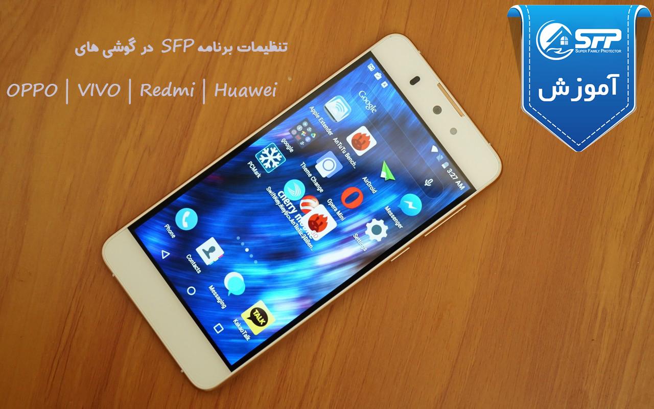 تنظیمات نرم افزار SFP در گوشی های OPPO | Redmi | VIVO | Huawei