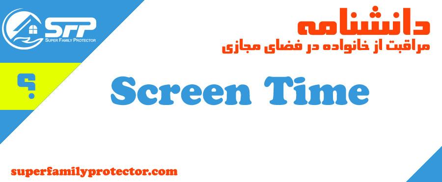زمان نمایش(Screen Time) به چه معناست؟