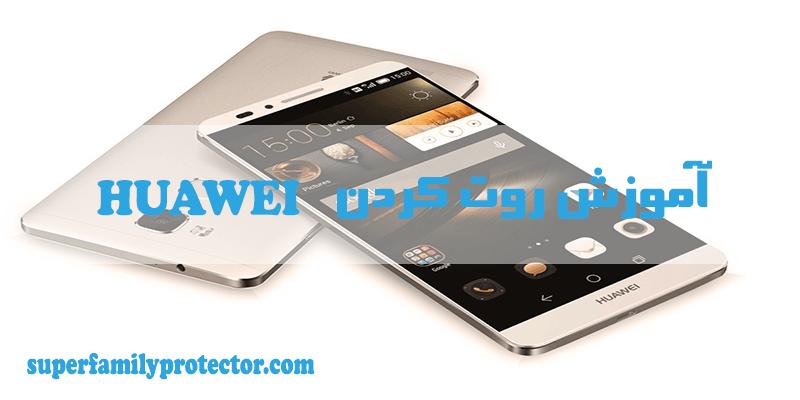 آموزش روت کردن گوشیهای Huawei