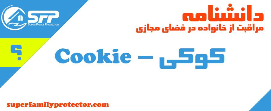 کوکی(Cookie) چیست؟