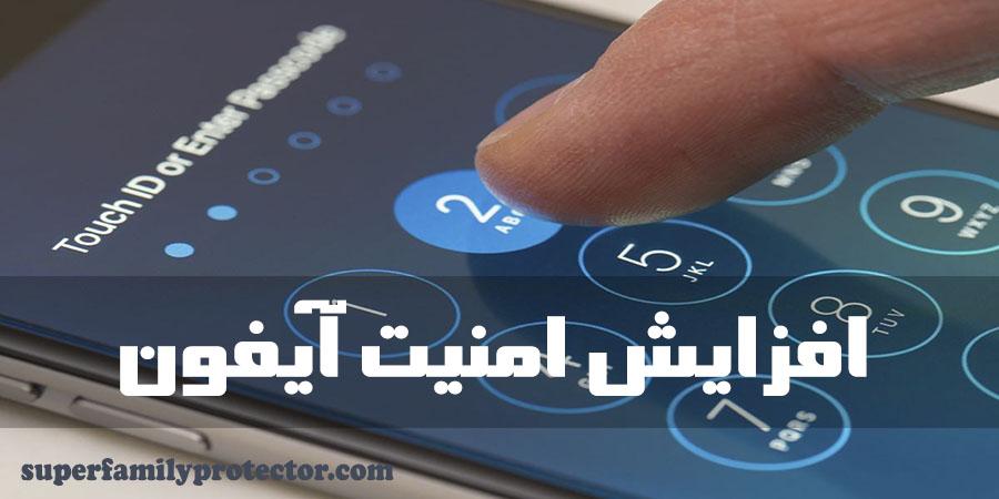 ۱۰ نکته برای امن نگهداشتن گوشی آیفون(iPhone)