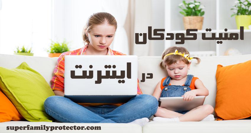 این ۴ کار را انجام دهید تا کودکانتان در فضای آنلاین امن بمانند