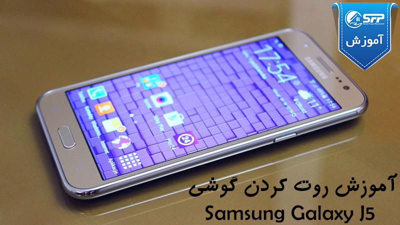 روت گوشی Samsung Galaxy J500 اندروید ۶ - آموزش ساده روت کردن