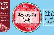 جشنواره فروش ویژه یلدا - سامانه مراقبت از خانواده