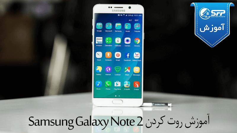 آموزش روت کردن Samsung Galaxy Note 2 GT-N7100