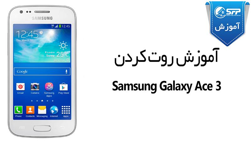 آموزش روت کردن Samsung Galaxy Ace 3 GT-S7272