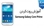 آموزش روت کردن Samsung Galaxy Core Prime