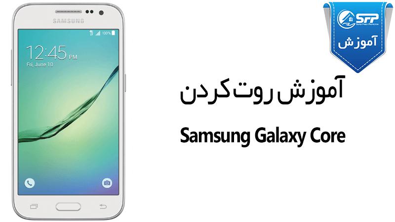 آموزش روت کردن Samsung Galaxy Core I8262