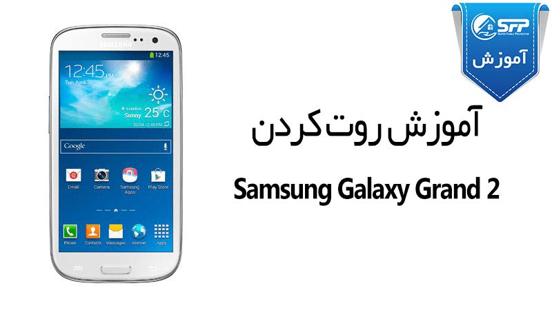 آموزش روت کردن Samsung Galaxy Grand 2