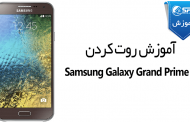 آموزش روت کردن Samsung Galaxy Grand Prime SM-G530