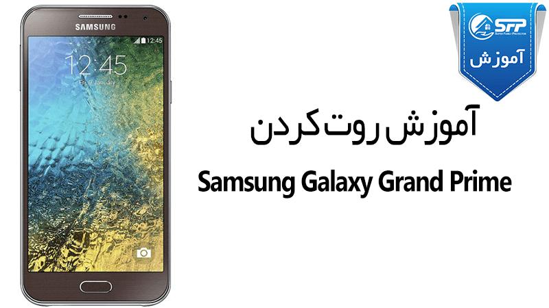 آموزش روت کردن Samsung Galaxy Grand Prime SM-G530
