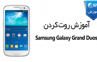 آموزش روت کردن Samsung Galaxy Grand Duos GT-i9082