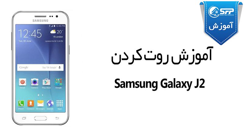 آموزش روت کردن Samsung Galaxy J2 SM-J200H LTE