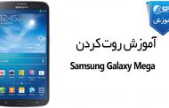 آموزش روت کردن Samsung Galaxy Mega - I9200