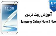 آموزش روت کردن Samsung Galaxy Note 3 Neo