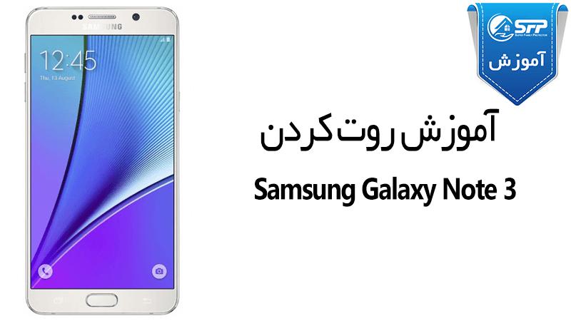 آموزش روت کردن Samsung Galaxy Note 3 N9000