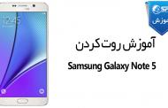 آموزش روت کردن Samsung Galaxy Note 5 GT-N920