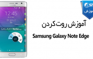 آموزش روت کردن Samsung Galaxy Note Edge SM-N9150