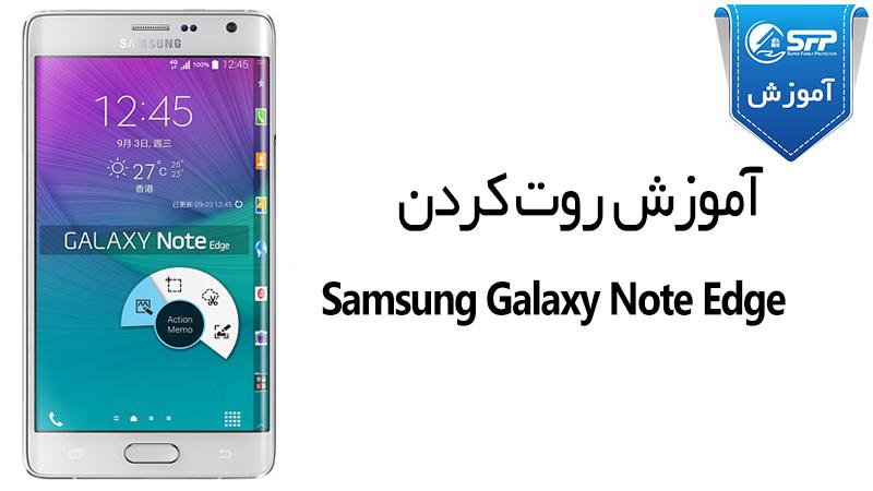 آموزش روت کردن Samsung Galaxy Note Edge SM-N9150