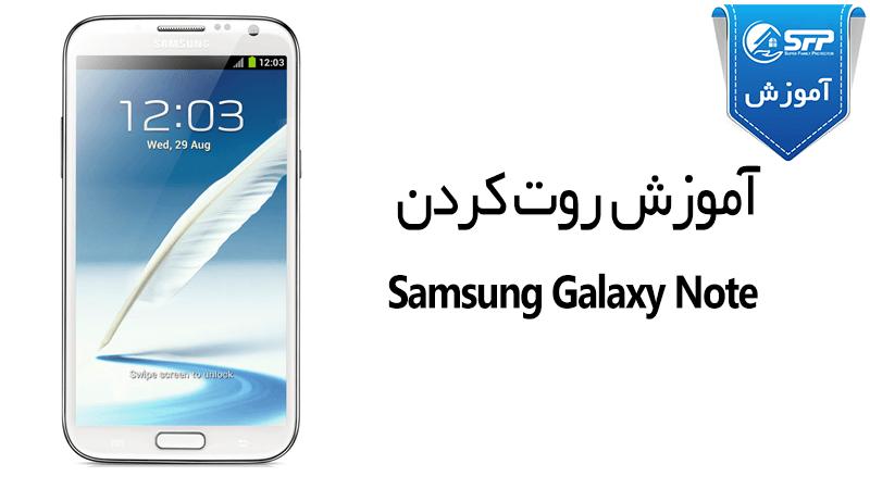 آموزش روت کردن Samsung Galaxy Note GT-N700