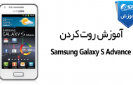 آموزش روت کردن Samsung Galaxy S Advance I9070