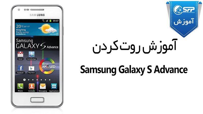 آموزش روت کردن Samsung Galaxy S Advance I9070