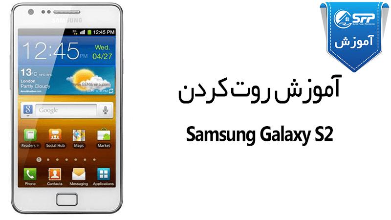 آموزش روت کردن Samsung Galaxy S2 GT-i9100