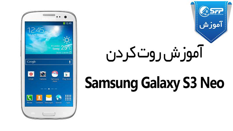 آموزش روت کردن Samsung Galaxy S3 Neo GT-I9300