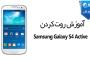 آموزش روت کردن Samsung Galaxy Ace Dous S6802 - سامسونگ گلکسی ایس دو سیمکارت