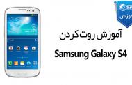 آموزش روت کردن Samsung Galaxy S4 GT-I9500